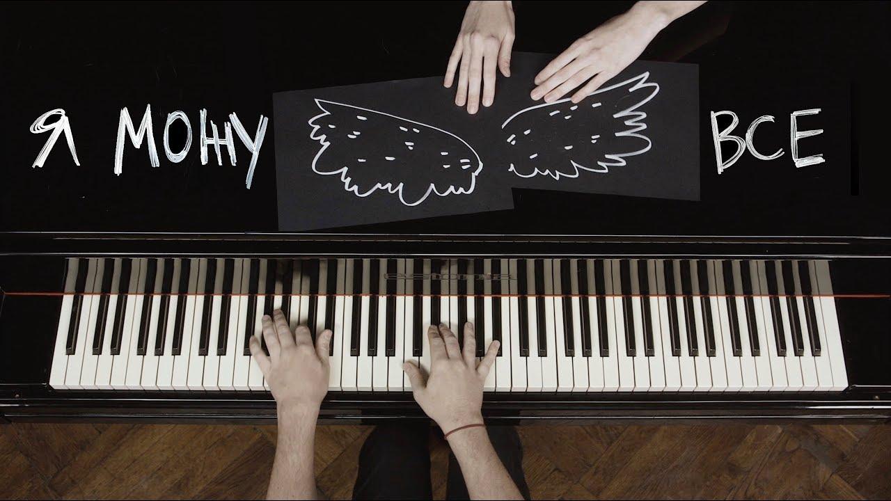 pianoбой - Я Можу Все