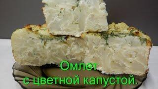 Омлет с цветной капустой | Как приготовить цветную капусту