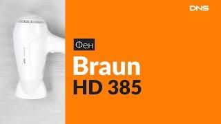 фен Braun HD 385