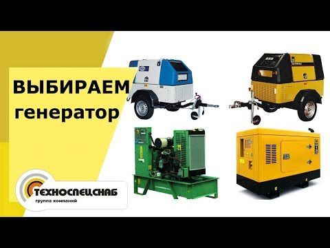 Как выбрать дизельный генератор. Лучшая дизельная электростанция