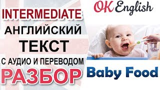 Baby Food - Детское питание  📘 Intermediate English text | OK English