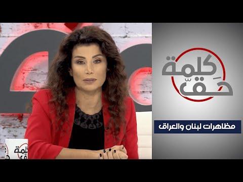 مظاهرات لبنان والعراق والخروج عن الطائفية  - 22:53-2019 / 11 / 7