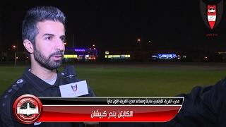 تصريح الكابتن بندر كبيشان مساعد مدرب الفريق الأول لكرة القدم بعد لقاء الجبلين