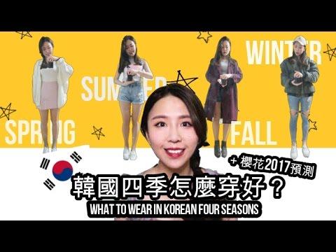 (中字)韓國現在天氣怎麼樣?四季我該穿什麼? | What to wear in Korean 4 seasons | Lizzy Daily