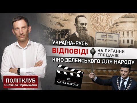 Україна-Русь, кіно Зеленського