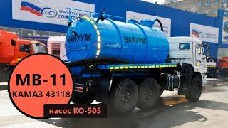 МВ-11 Камаз 43118-3017-50