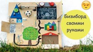 Бизиборд своими руками. Купить развивающую доску (доску с замочками ) в СПб.