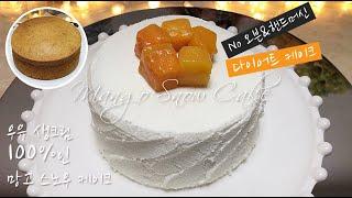 ENG초간단 요리★우유 생크림 망고 케이크 만들기♡노오…
