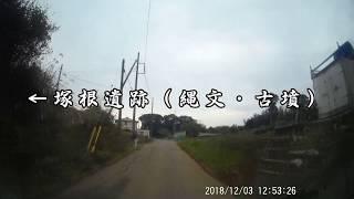 銚子市 大橋/赤塚横穴へ