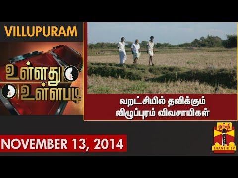 """Ullathu Ullapadi - """"Villupuram Farmers Struggled Through Drought"""" (13/11/2014) - Thanthi TV"""