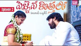 Pellaina Kothalo || Romantic Telugu Web Series 2020 || Episode 2  || Dream Magic