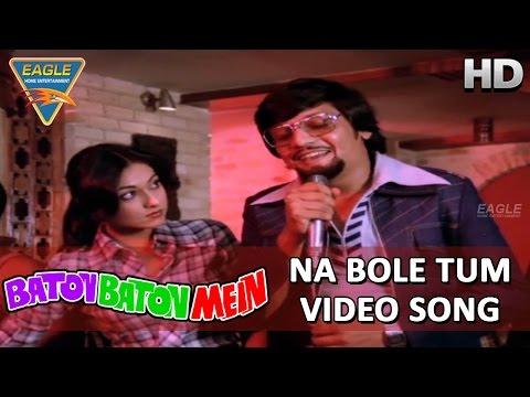 Na Bole Tum Video Song From Baton Baton Mein    Amol Palekar, Tina Ambani    Bollywood Video Songs