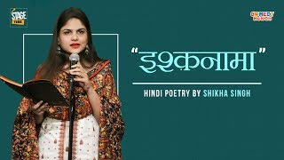 Ishq Nama | Hindi Poetry by Shikha Singh | StageTime