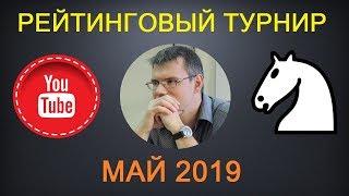 Шахматы. Прямая трансляция. МАЙ 2019. Рейтинговый турнир на lichess