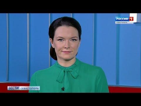 Вести Севастополь 26.11.2019. Выпуск 17:00
