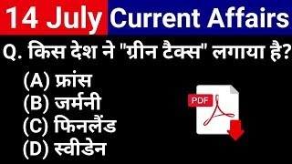 14 July 2019 Current Affairs Daily Current Affairs Current Affairs in Hindi Only Gk Tutor