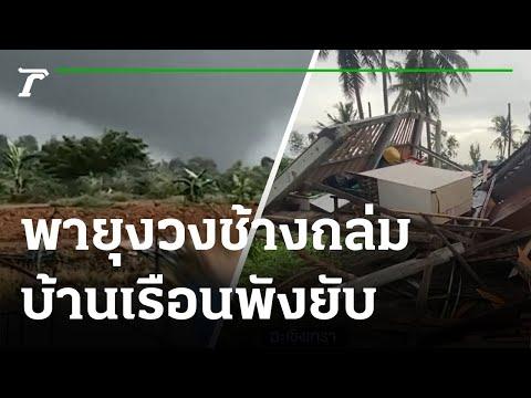 พายุงวงช้างถล่ม 2 อำเภอ บ้านเรือนพังยับ   26-07-64   ห้องข่าวหัวเขียว
