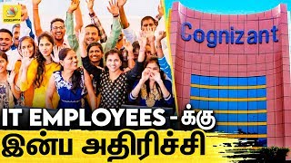 Cognizant : Cognizant Gives Extra Pay | Latest Tamil News | CTS