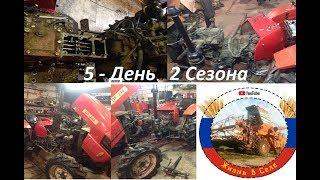 Ta'mirlash mini traktor DF 244. Rulda ustun bo'yicha pimi almashtirish ( 5 - Kun mavsumda 2, 2018)