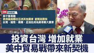 奴隸工廠沒落 亞洲多國受惠 台灣把握機會再次經濟起飛 新唐人亞太電視 20190714
