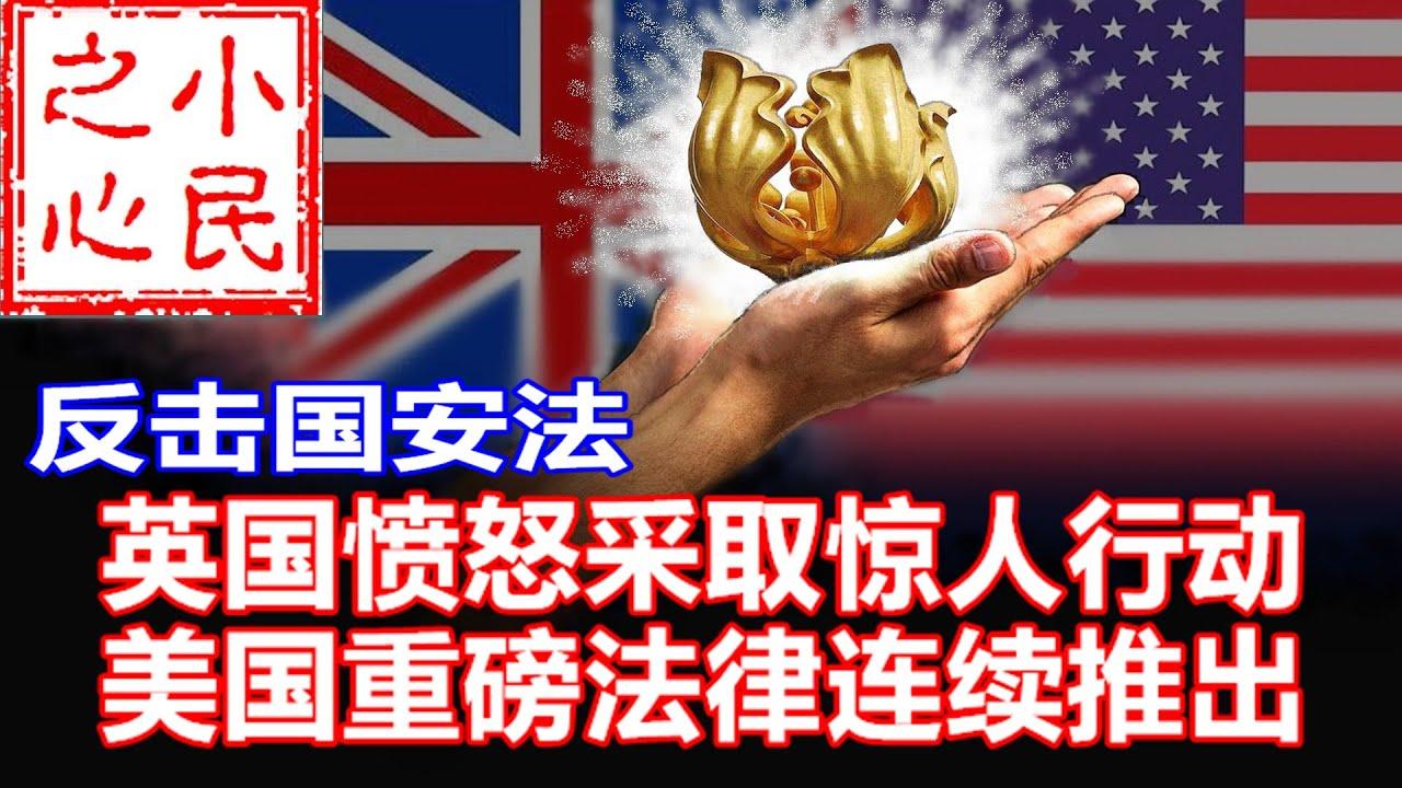 反击国安法:英国愤怒采取惊人行动 美国重磅法律连续推出 2020.07.02.612