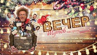Вечер шутов или серьезно с приветом | Официальный трейлер | Премьера новогодней комедии 2020