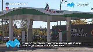 «От скважины – до бензобака» В Магнитогорске открылась АЗС «Татнефть»