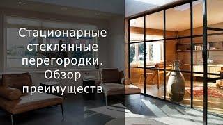 видео Стационарные перегородки