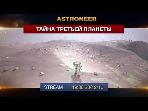 Planetbase (русская версия) прохождение на русском #41 Тайна третьей планеты
