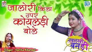 Rajasthani Vivah Song | Jalori Killa Upar Koyaldi Bole | Sarita Kharwal New Song | FULL Mp3 Song