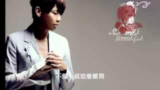 陶喆 - 不愛