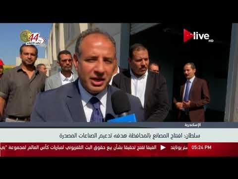 محافظ الإسكندرية: افتتاح المصانع بالمحافظة هدفه تدعيم الصناعات المصدرة