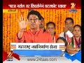 Dombivili : Raj Thackeray Speech 23rd October 2015 video