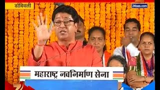 Dombivili : Raj Thackeray Speech 23rd OCtober 2015