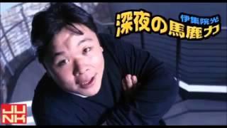 伊集院光さんが、日本テレビの『行列のできる法律相談所』にて、今年の2...