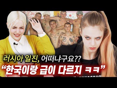 한국 일진 vs 러시아 일진, 비교하다가 러시아미녀들이 충격받은 이유