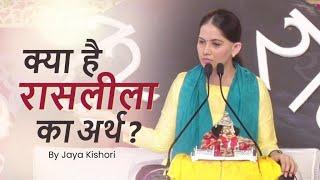 क्या है रासलीला का अर्थ? | Jaya Kishori