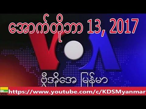 VOA Burmese TV News, October 13, 2017