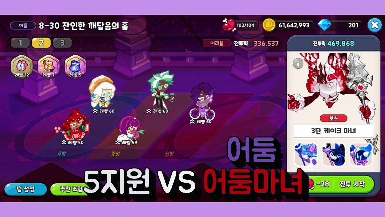 [쿠키런 킹덤] 5지원 vs 8-30어둠마녀 [어둠]