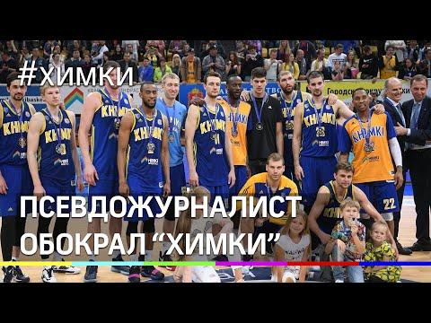 Вещи баскетболистов «Химок» украл псевдожурналист