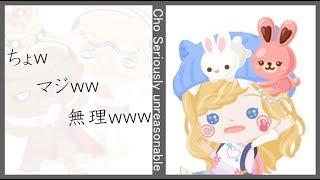 アメーバピグ 【ちょw マジww 無理www】 thumbnail