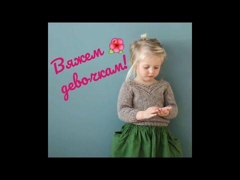Модное вязание спицами для детей от 1 до 3 лет для девочек схемы