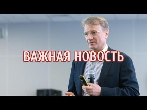 🔴 Греф может уйти с поста президента Сбербанка