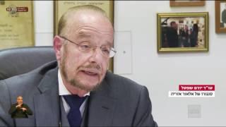 מבט- מחלוקת בין עורכי הדין של אלאור אזריה