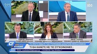 Το πρώτο debate των υποψηφίων δημάρχων Θεσσαλονίκης - Ώρα Ελλάδος 07:00 23/4/2019 | OPEN TV
