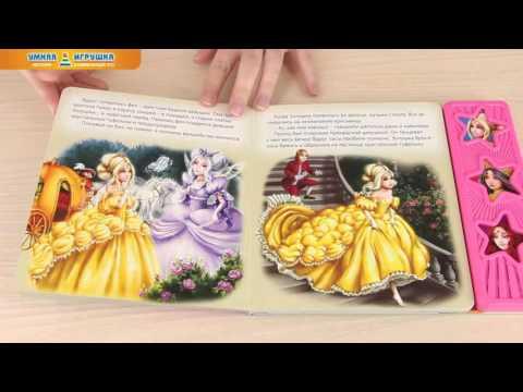 Музыкальная книга Азбукварик «Сказки для принцесс» (Мои первые песенки)