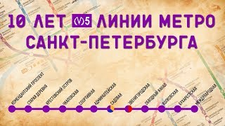 История Строительства 5-ой линии Метро Санкт-Петербурга
