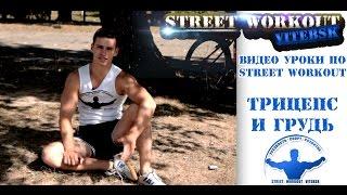 Видео уроки по Street Workout: как качать трицепс и грудь