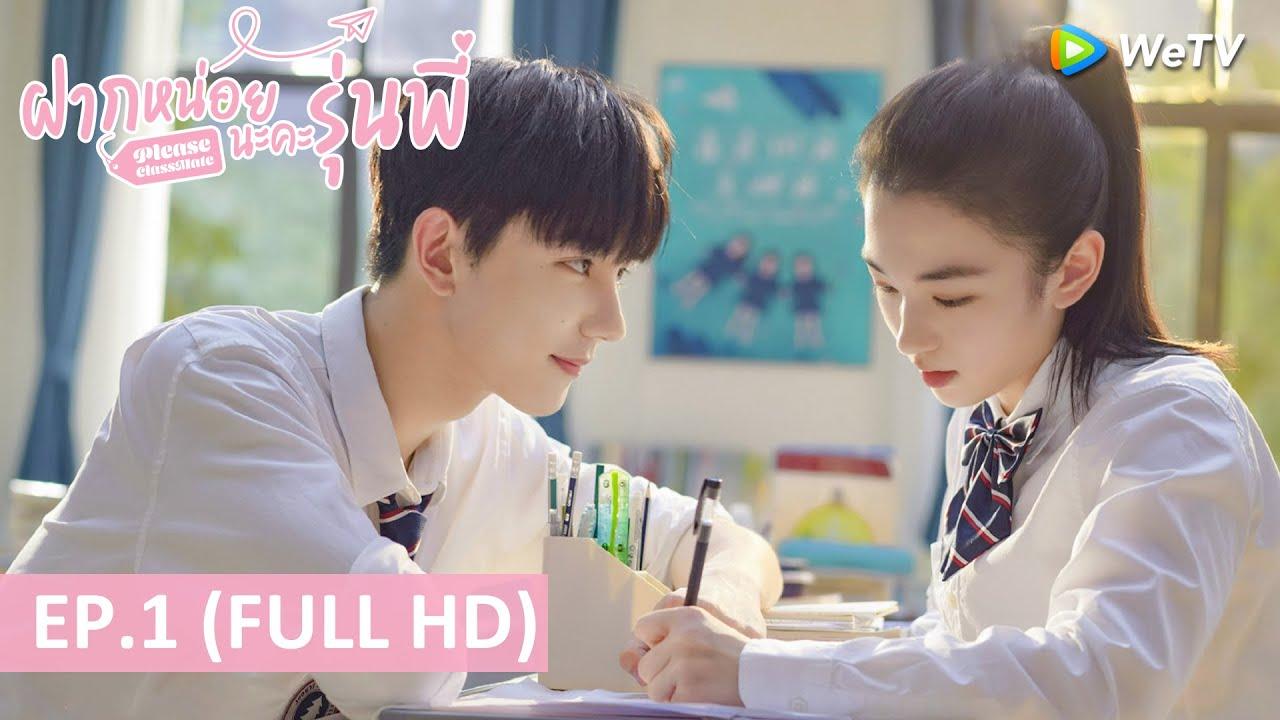 ซีรีส์จีน | ฝากหน่อยนะคะรุ่นพี่(Please Classmate)ซับไทย | EP.1 Full HD | WeTV
