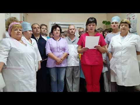Обращение коллектива Зейской стоматологии Президенту РФ от 16.09.2019